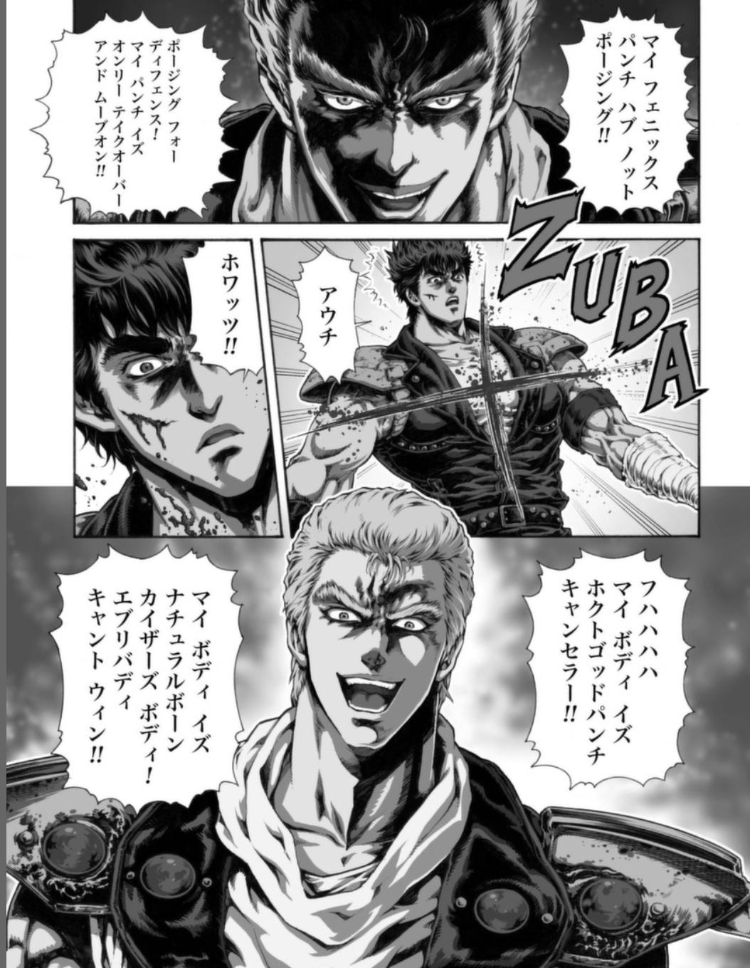 見所1:出オチ感がすごい!外国語で描かれる『北斗の拳』の面白さ