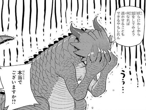 見所:人畜無害&苦労性なドラゴンが可愛い!