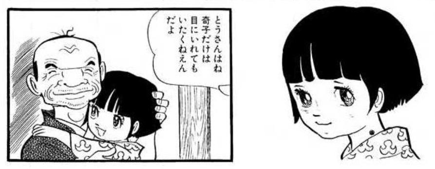 見所1:少女から女性へ。成長していく奇子が可愛すぎる!【『奇子』ネタバレ】