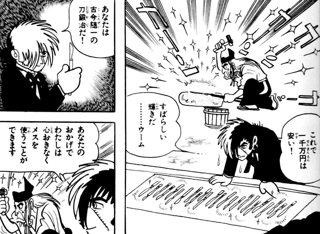『ブラック・ジャック』の意外な事実9:ブラック・ジャックのメスは1回研ぐのに1千万円!
