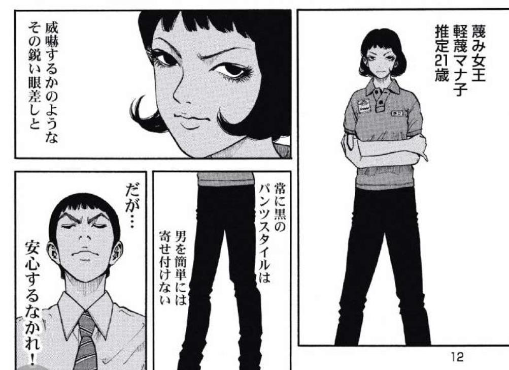 可愛い女子のエピソードをネタバレ!:軽蔑マナ子(仮名)