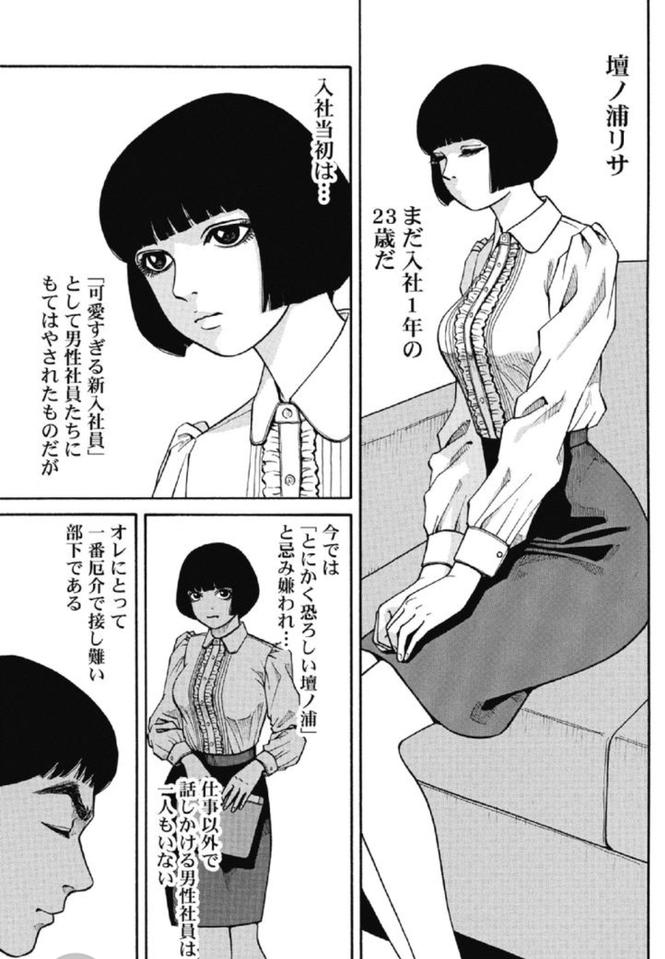 可愛い女子のエピソードをネタバレ!:壇ノ浦リサ