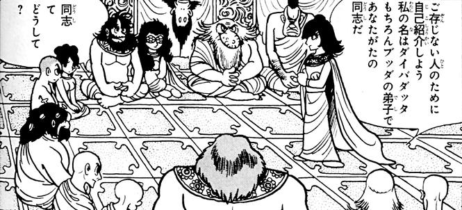 漫画『ブッダ』の魅力1:虚実織り交ぜた叙事詩