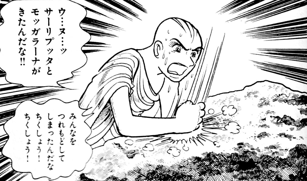 漫画『ブッダ』の魅力5:ダイナミックなストーリーの中にリアルを描く