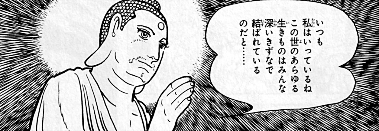 漫画『ブッダ』の魅力6:手塚哲学とブッダの思想のクロスオーバー