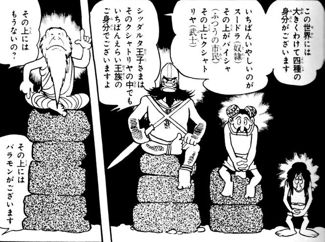 漫画『ブッダ』の魅力7:歴史に触れるストーリー