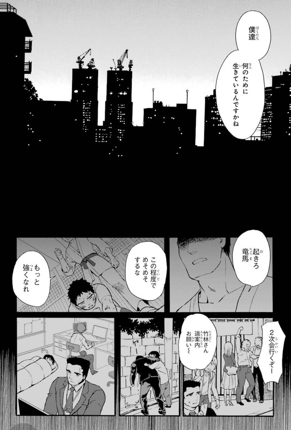 作品の魅力1:(オタク+社会人パワー)×神のご加護=!?
