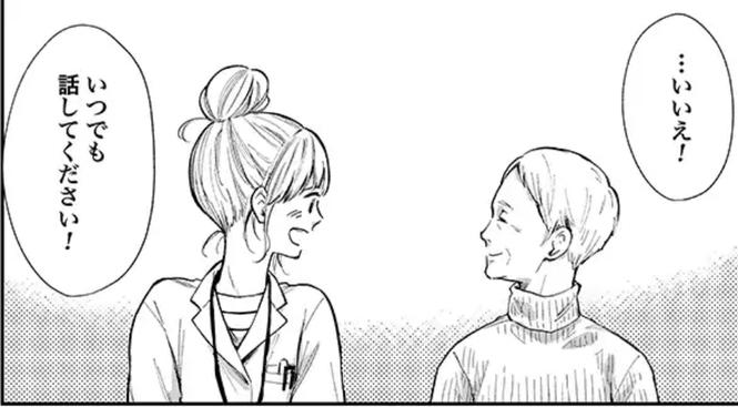 作品の魅力3:患者との感動の触れ合い