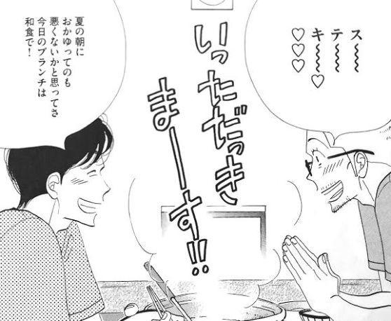 出典:『きのう何食べた?』14巻