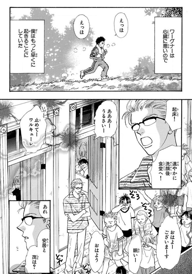 『7SEEDS(セブンシーズ)』の魅力をネタバレ考察3:登場人物がみんな魅力的!【夏Aチーム】