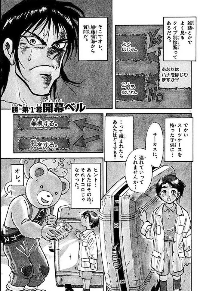 漫画『からくりサーカス(プロローグ)』あらすじ