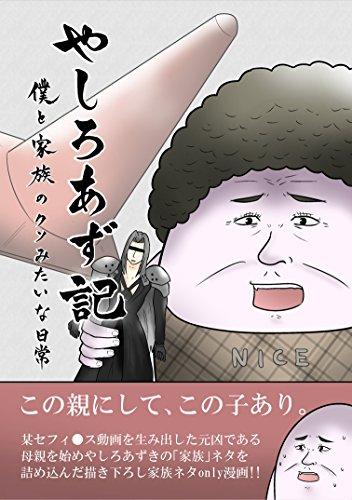 やしろあずきの日常漫画『やしろあず記』が面白すぎww 平成最後の冬に読んでおきたいセール開催中!