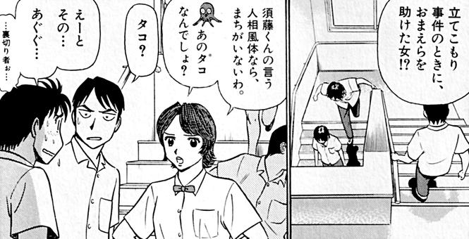 『鉄腕バーディー』登場人物紹介