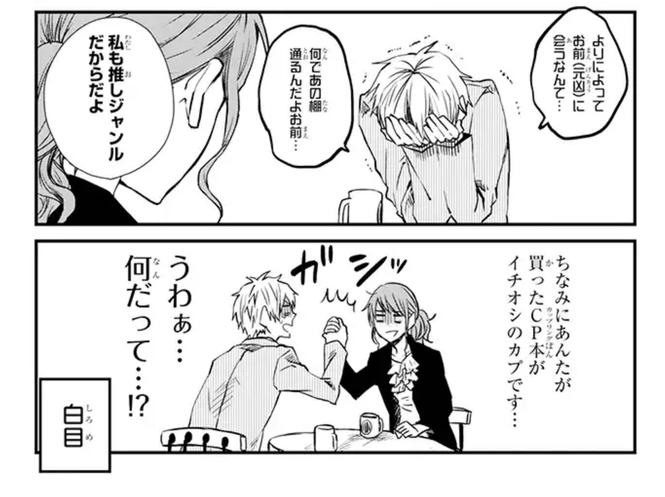 作品の魅力2:元カレが推し丸被りの同志に!