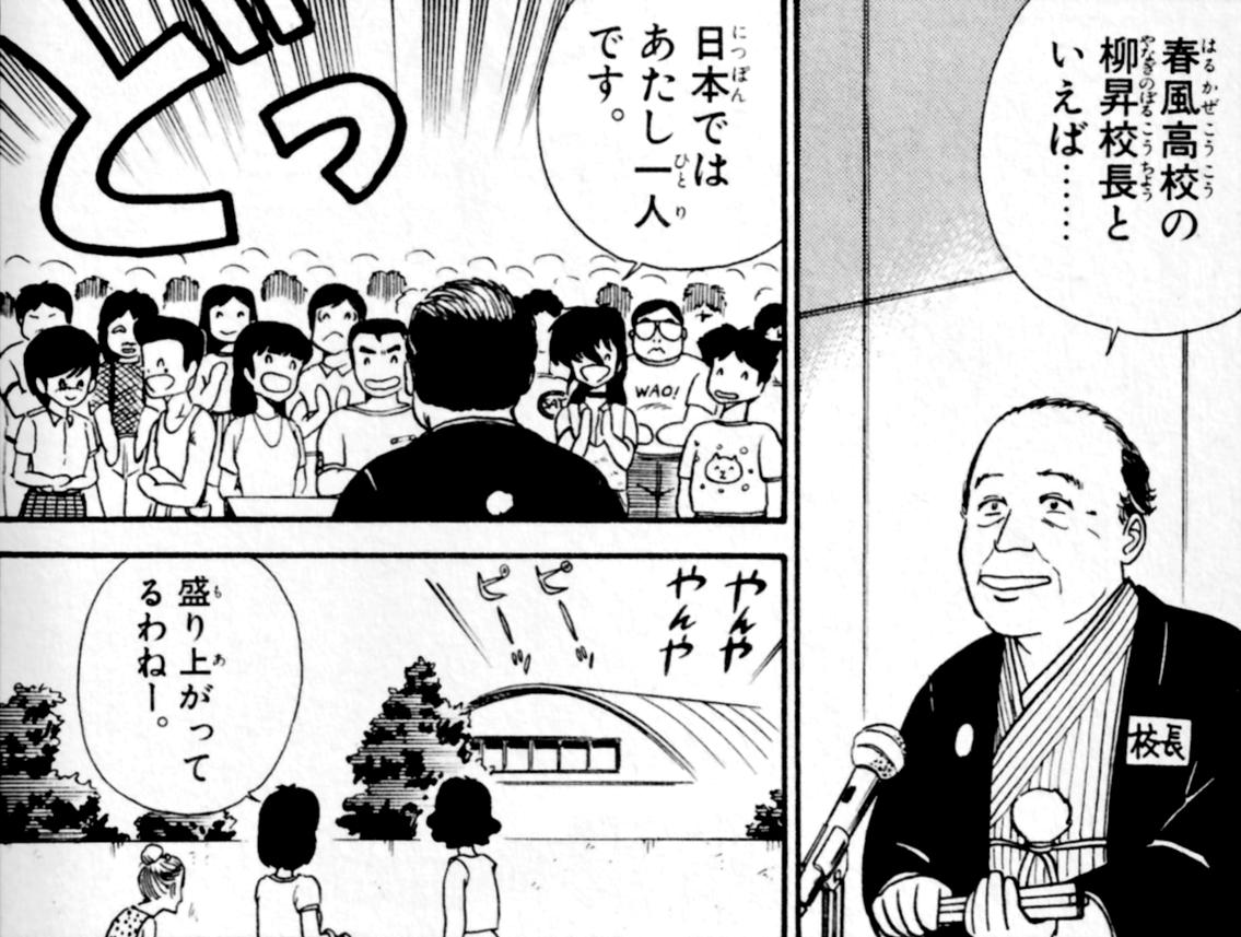 『究極超人あ~る』1巻の名言をネタバレ紹介!