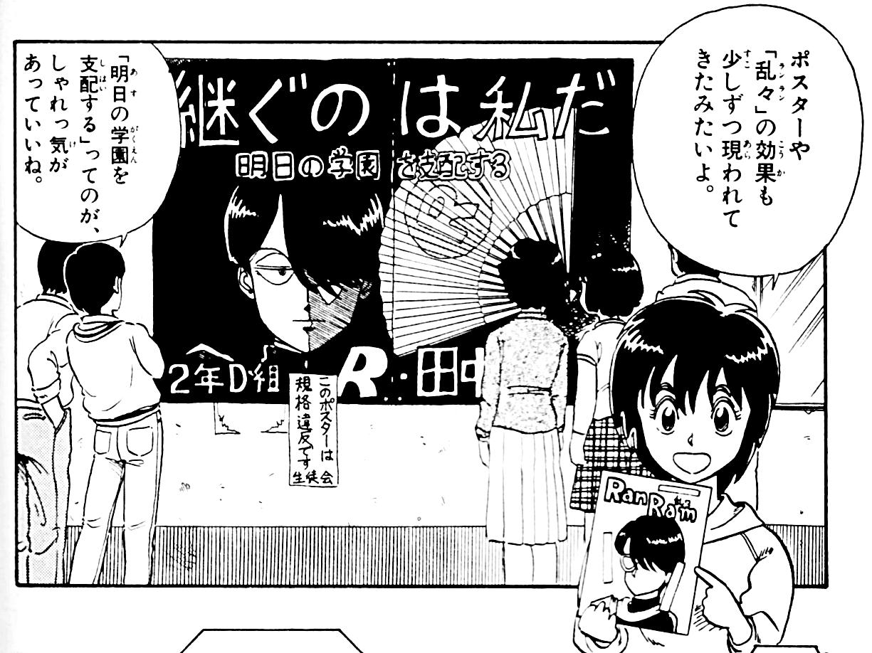 『究極超人あ~る』2巻の名言をネタバレ紹介!