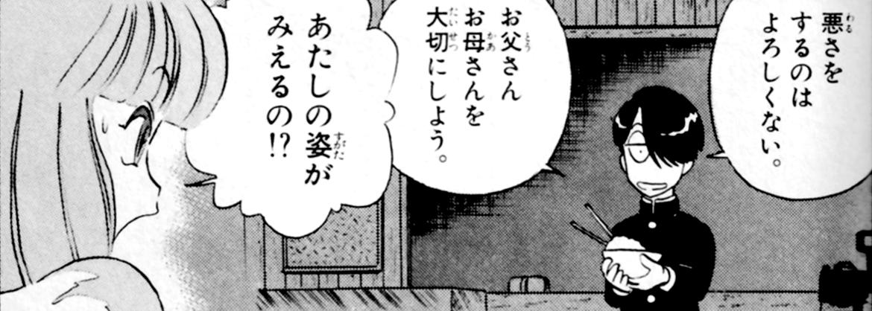 『究極超人あ~る』3巻の名言をネタバレ紹介!