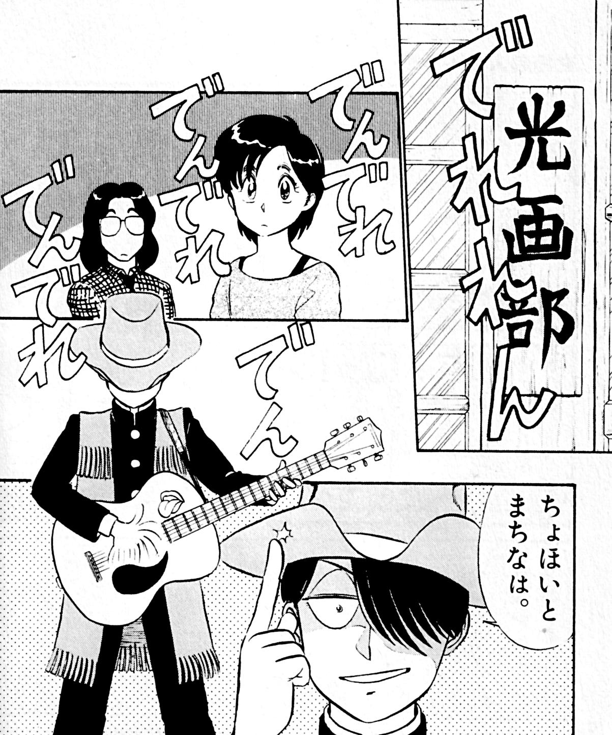 『究極超人あ~る』4巻の名言をネタバレ紹介!