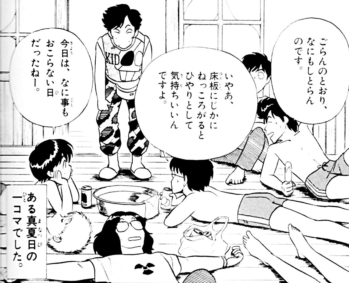 『究極超人あ~る』5巻の名言をネタバレ紹介!