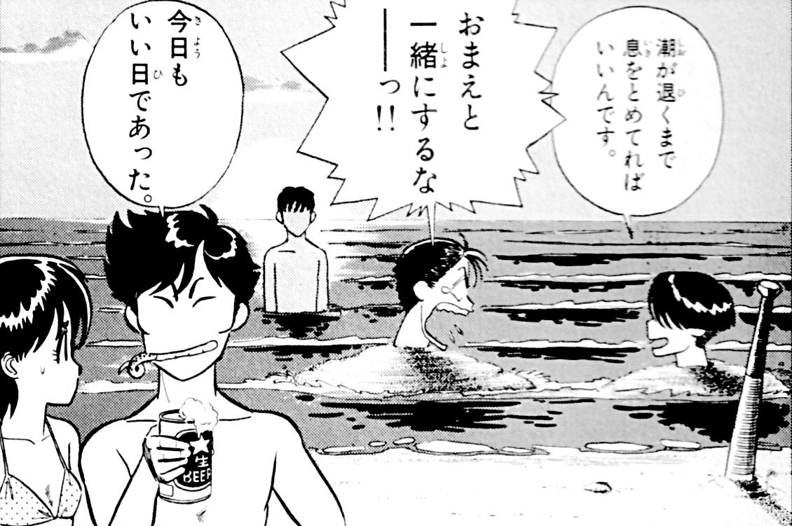 『究極超人あ~る』6巻の名言をネタバレ紹介!
