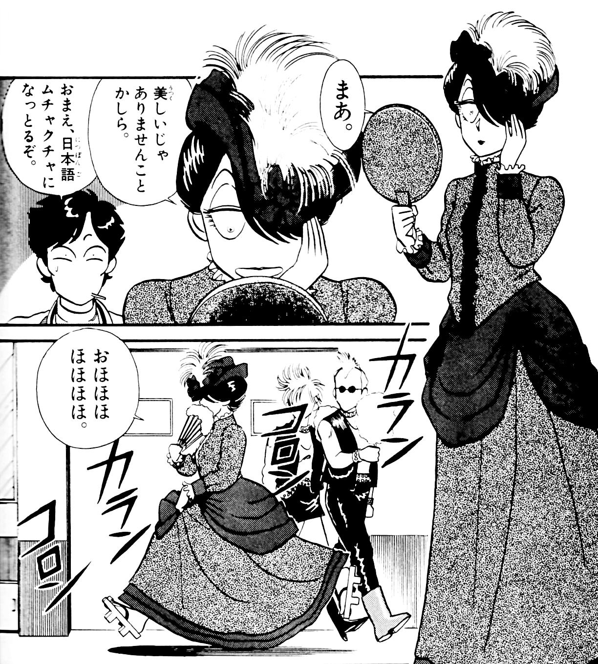 『究極超人あ~る』7巻の名言をネタバレ紹介!