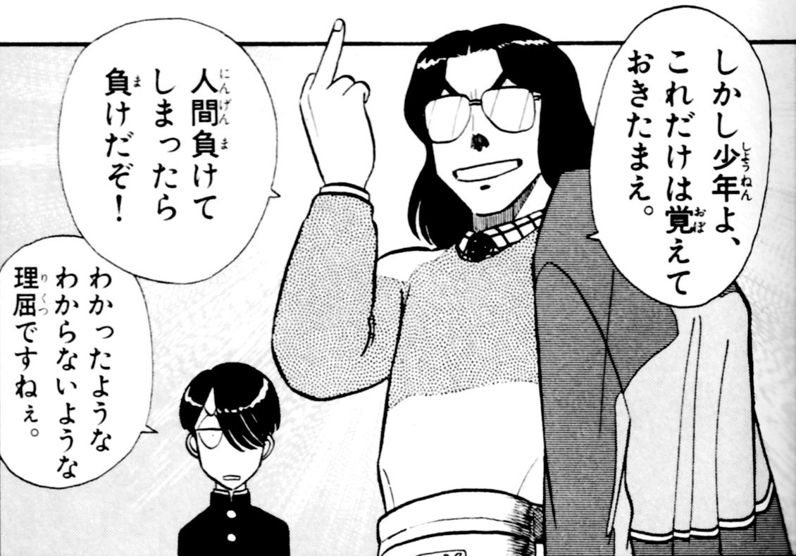 『究極超人あ~る』8巻の名言をネタバレ紹介!