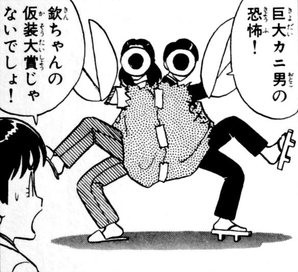 『究極超人あ~る』9巻の名言をネタバレ紹介!