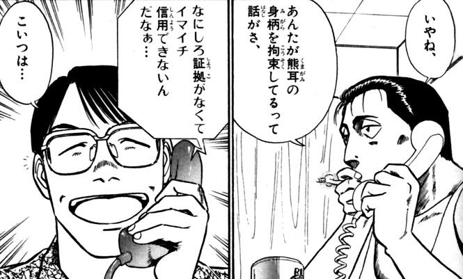 『機動警察パトレイバー』の魅力をネタバレ5:(自分に)素直なおじさん vs(正義の)悪いおじさん