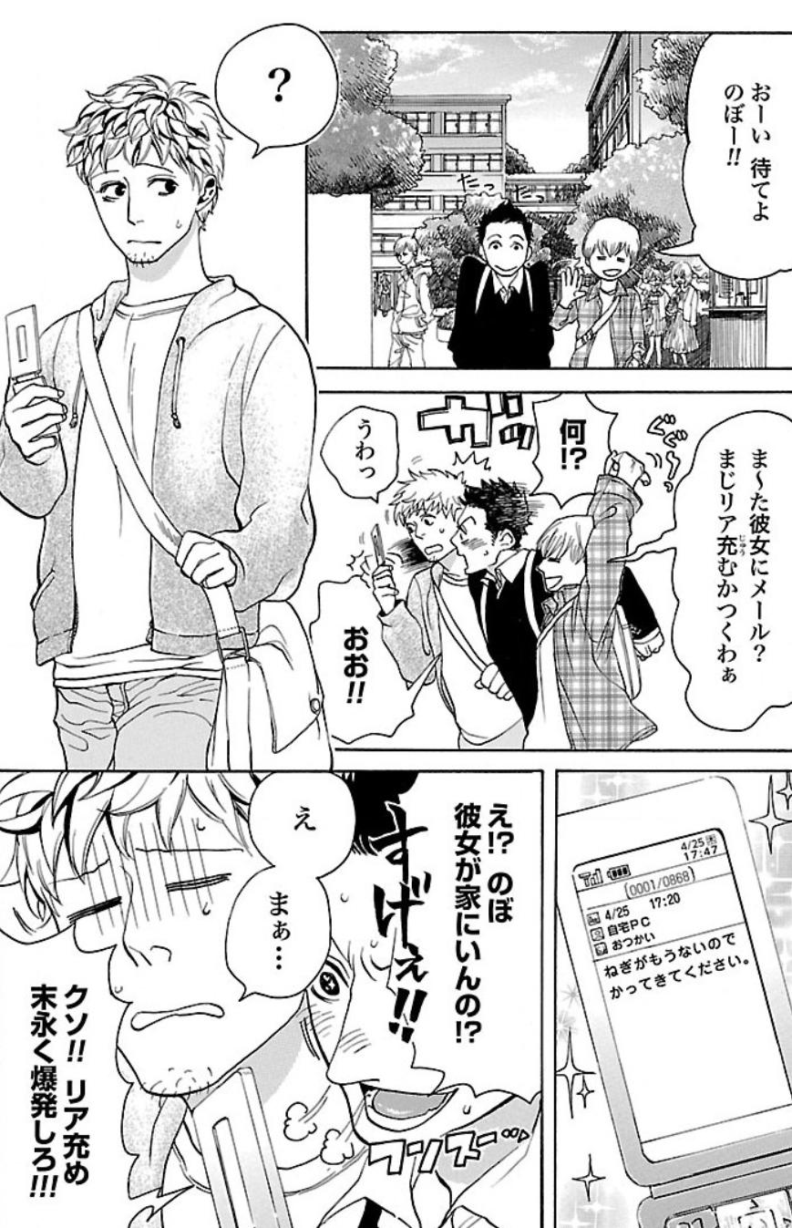 【無料】『のぼさんとカノジョ?』が面白い!カノジョの顔が気になる新感覚漫画!【あらすじ】
