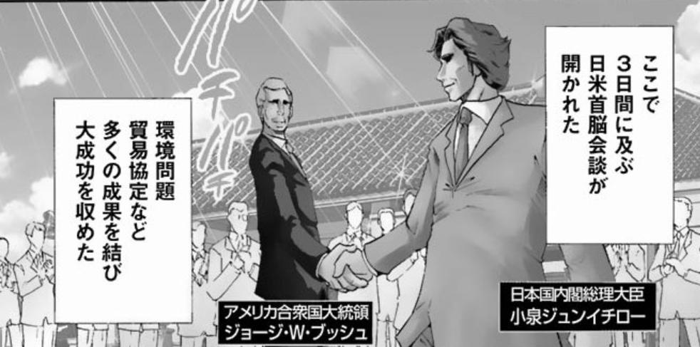『ムダヅモ無き改革』の魅力をネタバレ紹介!激アツキャラ!アメリカ・ブッシュファミリー