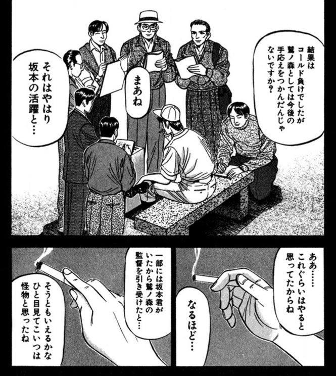 『クロカン』の魅力をネタバレ2:史上初!プロ高校選手をつくったクロカン