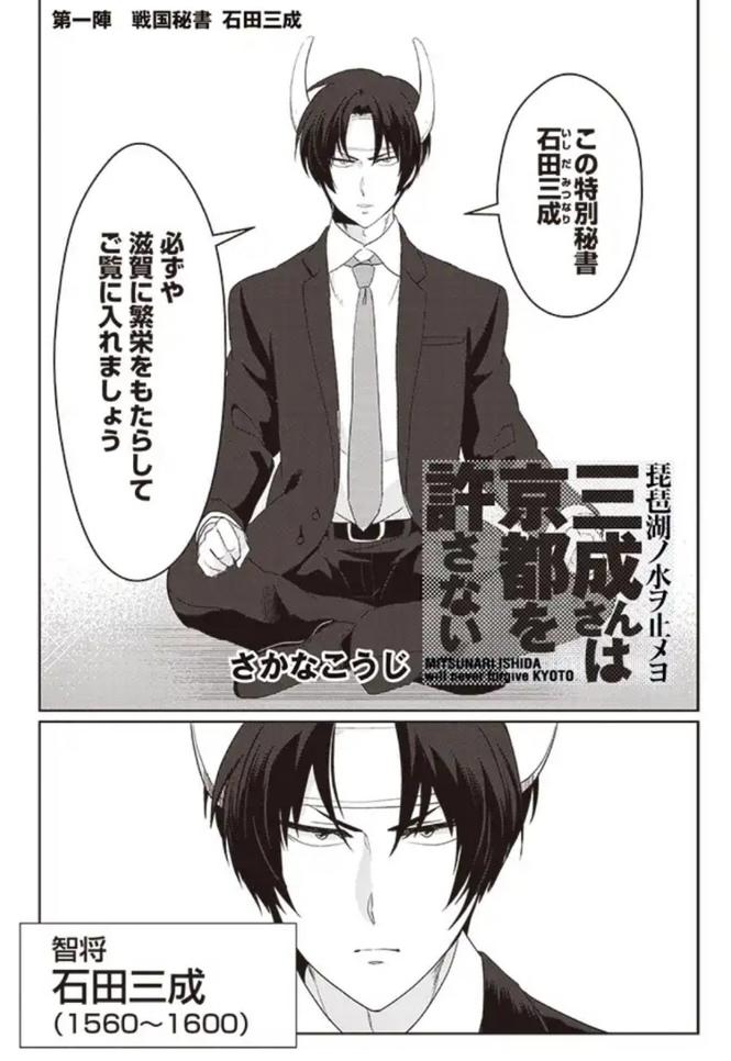 作品の魅力1:偉人が県をPR!?意外な素顔のキャラクター