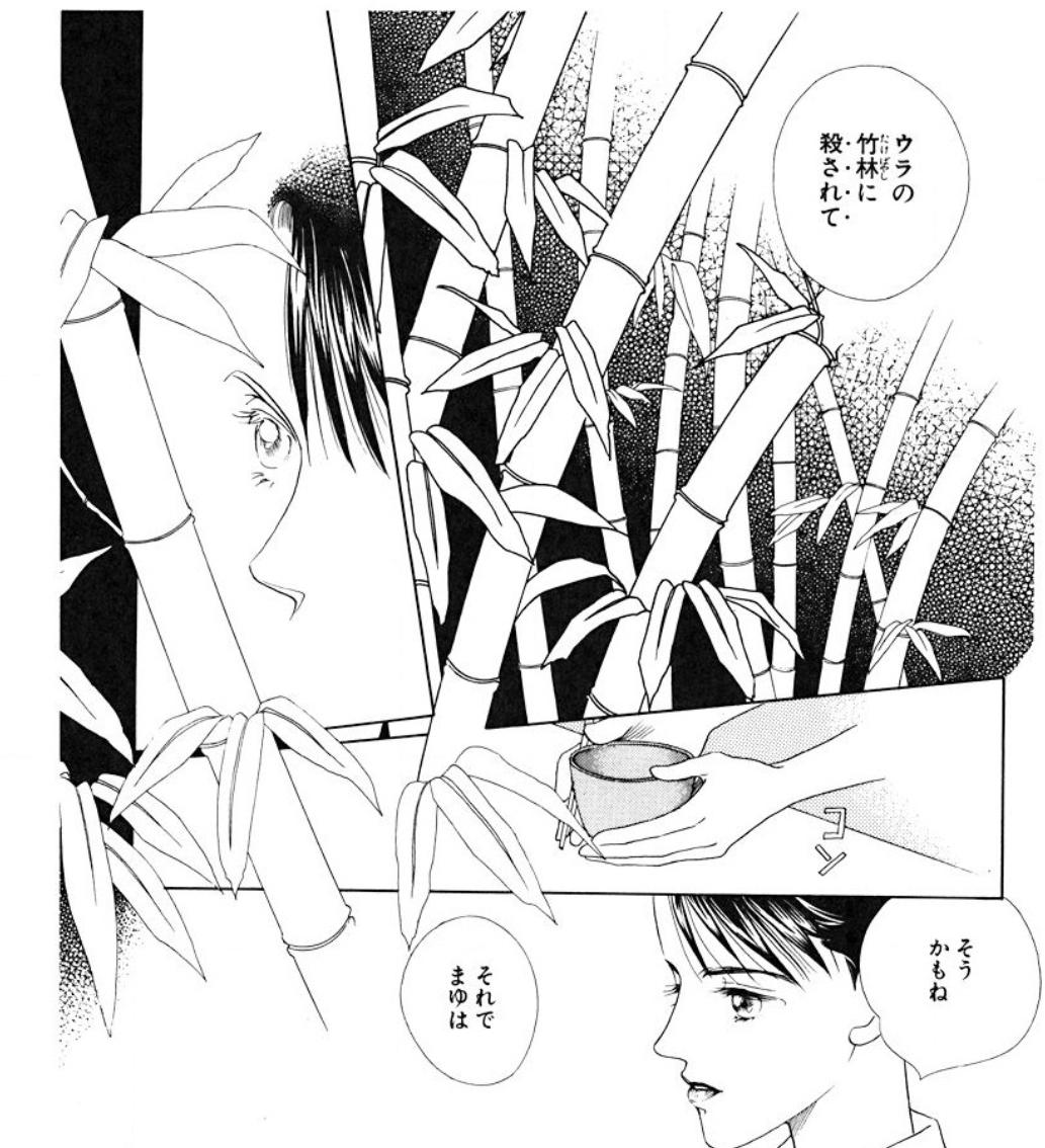 ポイント1:『竹取物語』がモチーフ?神淵島などのファンタジー&ミステリー要素