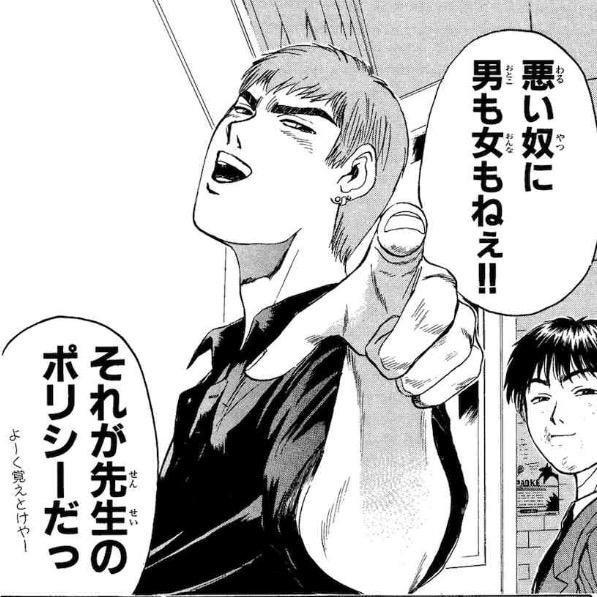 漫画『GTO』の名言ランキング9位:「悪い奴に男も女もねぇ!!それが先生のポリシーだっ」【3巻ネタバレ注意】