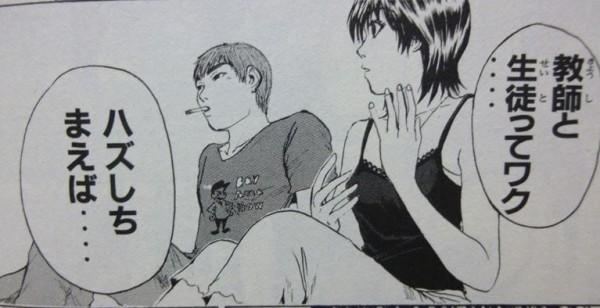 漫画『GTO』の名言ランキング8位:「教師と生徒ってワク…ハズしちまえば…」【13巻ネタバレ注意】