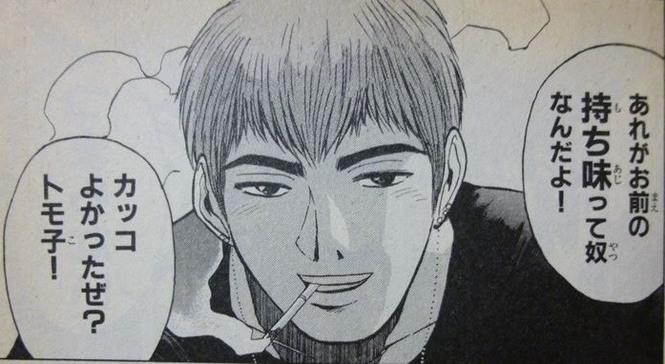 漫画『GTO』の名言ランキング6位:「あれがお前の持ち味って奴なんだよ!」【5巻ネタバレ注意】