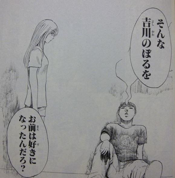 漫画『GTO』の名言ランキング7位:「そんな吉川のぼるをお前は好きになったんだろ?」【13巻ネタバレ注意】
