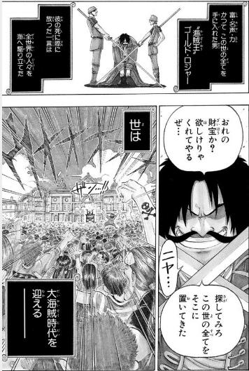 【番外編】海賊王:ゴール・D・ロジャー