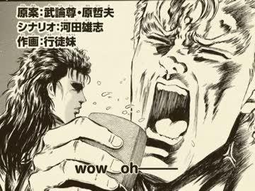 『北斗の拳 イチゴ味』はアニメもカオス!1話丸々『それが大事』を熱唱!?