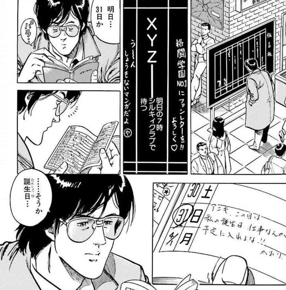 『シティーハンター』冴子の魅力2:槇村・獠との三角関係!香も、ヤキモキ!?