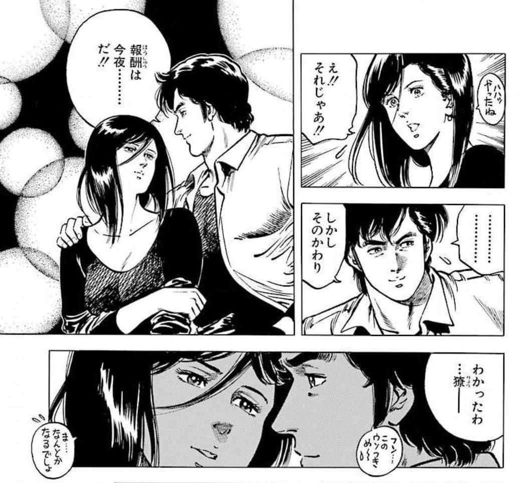 ハンター シティ シティーハンター (アニメ)