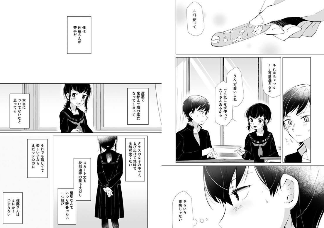 魅力をネタバレ紹介!:山口くんと佐藤さんのキャラがいい