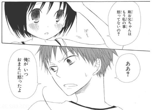 『お兄ちゃんと一緒』登場人物4:ツンデレが最高なお兄ちゃん!【宮下剛】