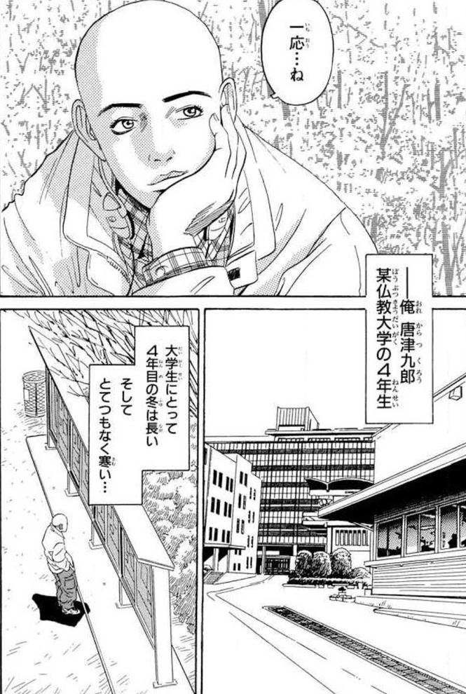 『黒鷺死体宅配便』の見所をネタバレ紹介:彼なくして物語は始まらない!禿頭と活躍が光る主人公・唐津九郎
