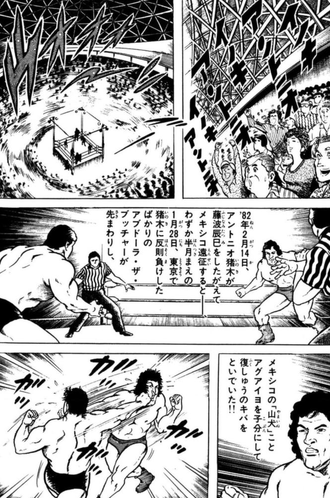 『プロレススーパースター列伝』の魅力1:登場人物が濃すぎる!