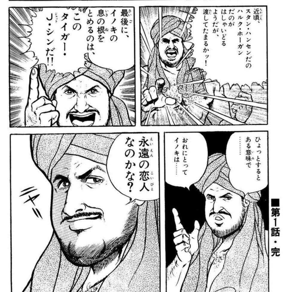 『プロレススーパースター列伝』の魅力3:名言多数!