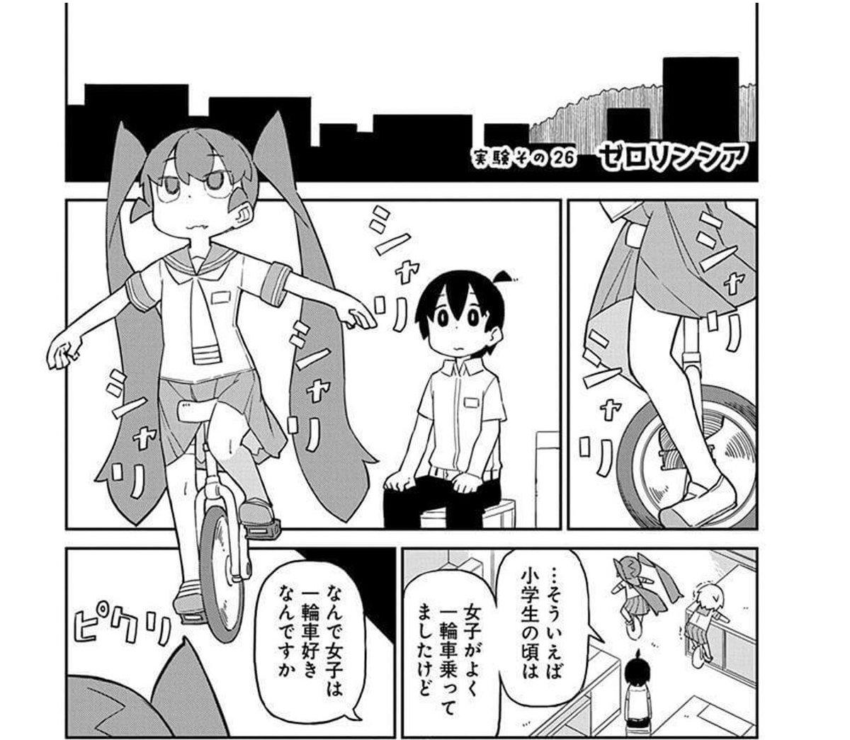 『上野さんは不器用』の面白さ3:ちょっとエロい?一輪車のような乗り物・ゼロリンシアで…