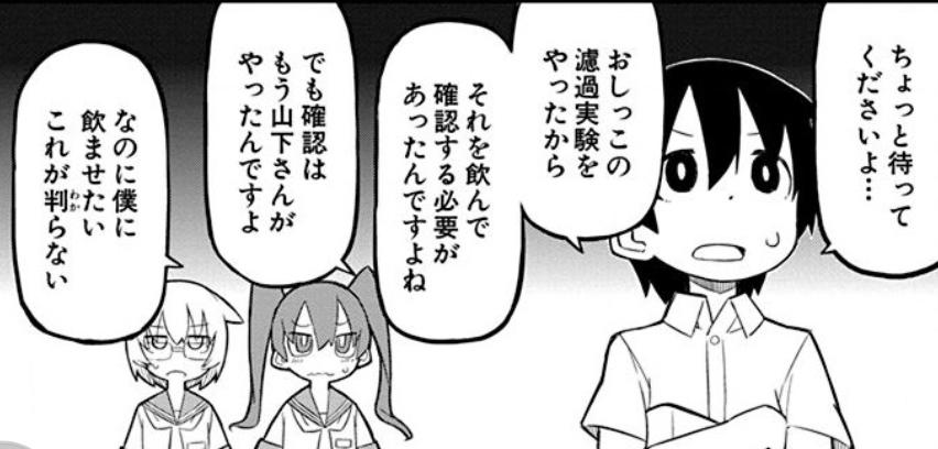 『上野さんは不器用』の面白さ4:上野さん以外の登場人物も個性的!