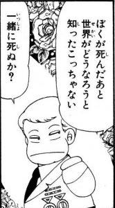 漫画『パタリロ!』の名言を紹介1:「一緒に死ぬか?」