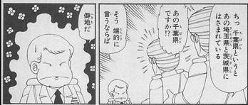 漫画『パタリロ!』の名言を紹介2:「僻地だ」